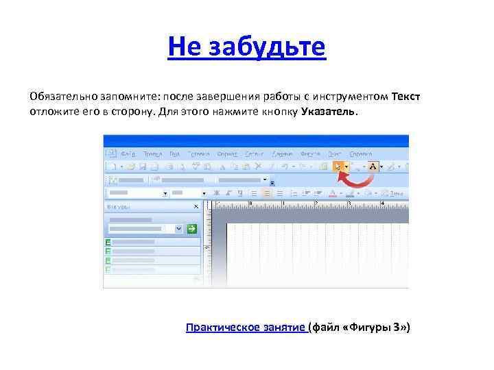 Не забудьте Обязательно запомните: после завершения работы с инструментом Текст отложите его в сторону.