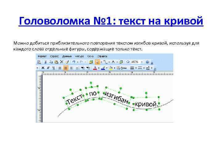 Головоломка № 1: текст на кривой Можно добиться приблизительного повторения текстом изгибов кривой, используя