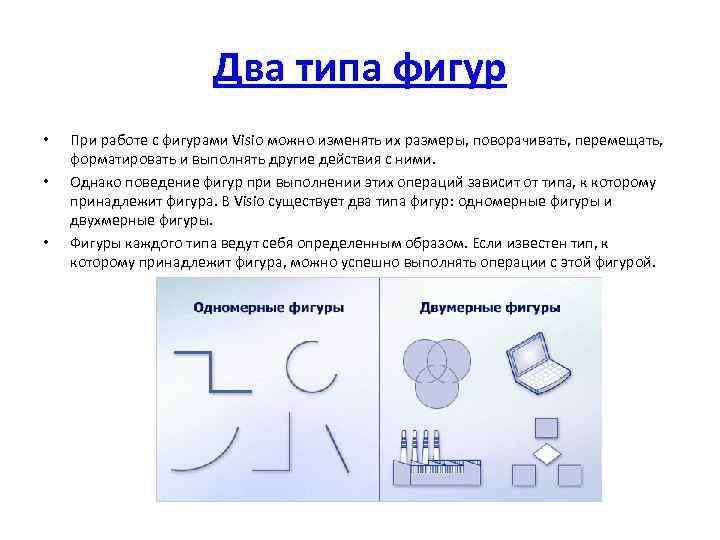 Два типа фигур • • • При работе с фигурами Visio можно изменять их