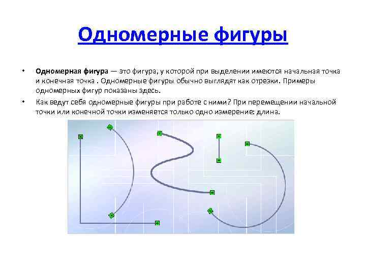 Одномерные фигуры • • Одномерная фигура — это фигура, у которой при выделении имеются