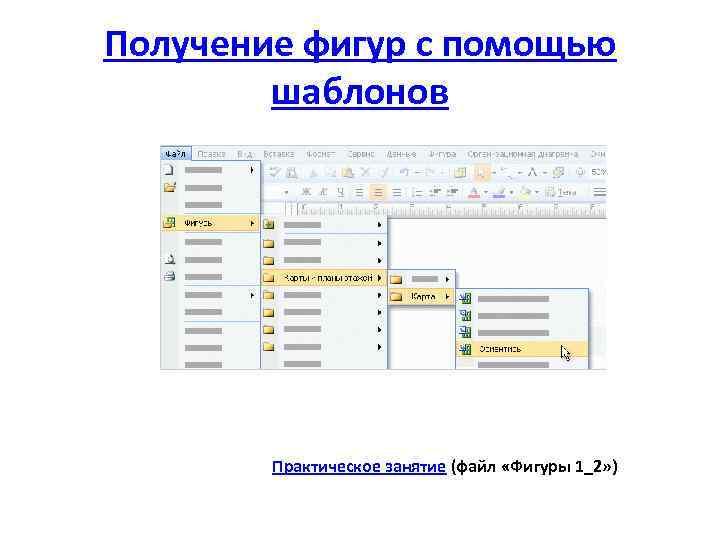 Получение фигур с помощью шаблонов Практическое занятие (файл «Фигуры 1_2» )