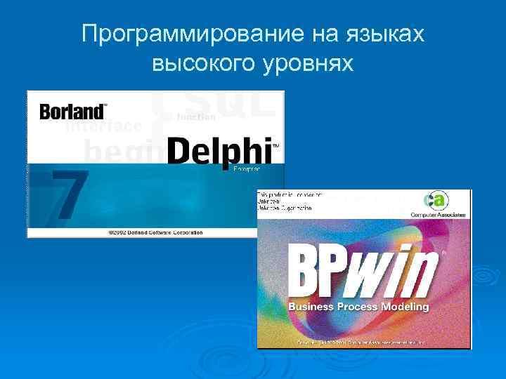 Программирование на языках высокого уровнях