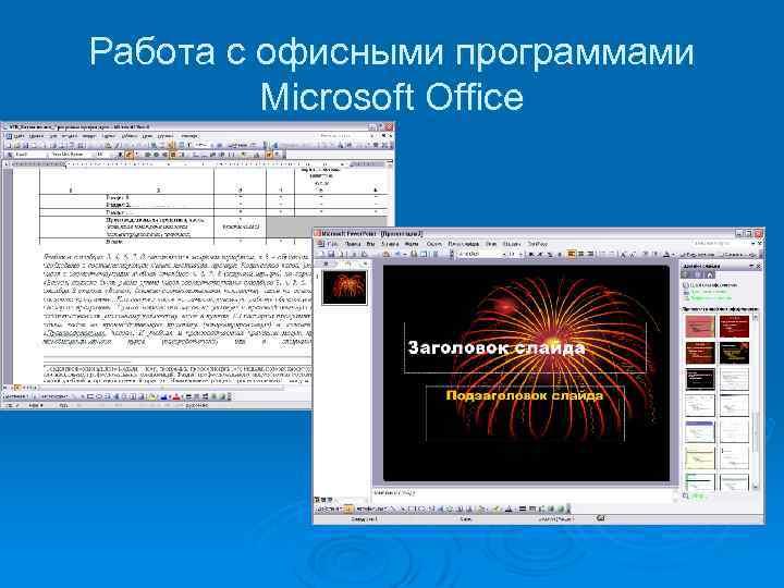 Работа с офисными программами Microsoft Office