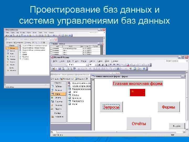 Проектирование баз данных и система управлениями баз данных
