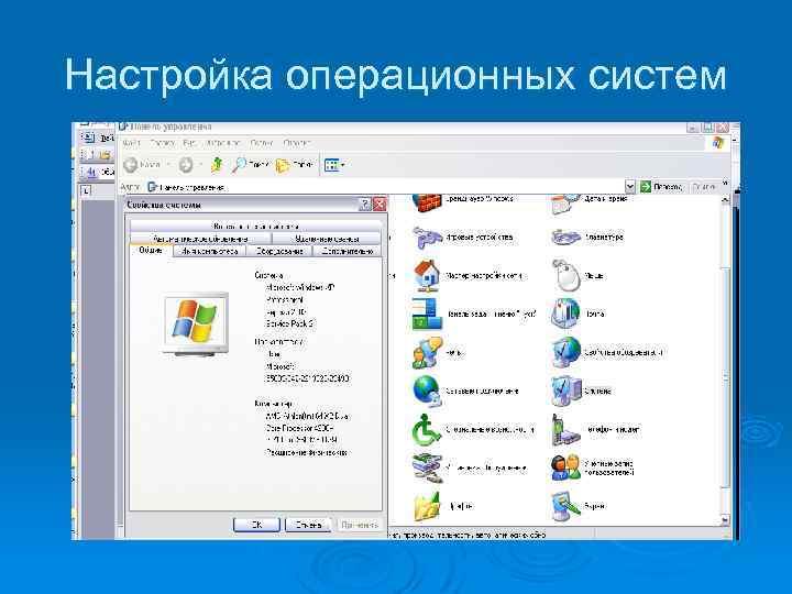 Настройка операционных систем