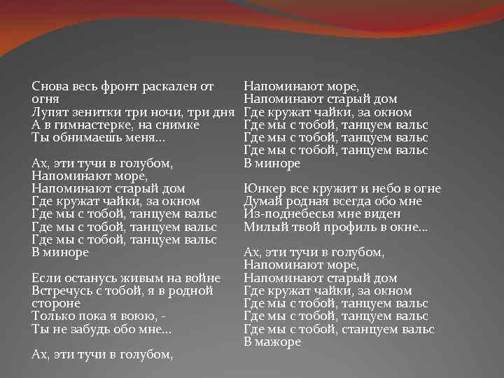 Юлия савичева - не бойся  machete токио - крепче меня держи  снова весь фронт раскален от огня лупят зенитки три ночи, три дня.