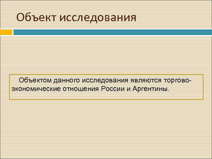 Объект исследования Объектом данного исследования являются торговоэкономические отношения России и Аргентины.