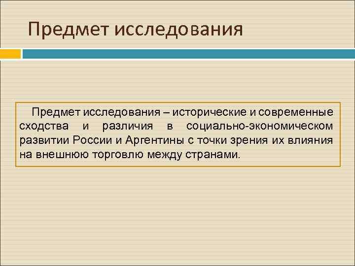 Предмет исследования – исторические и современные сходства и различия в социально-экономическом развитии России и