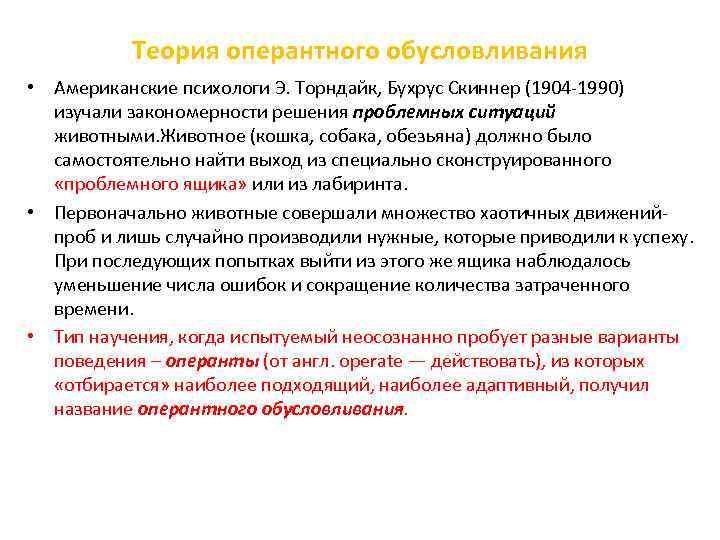 Теория оперантного обусловливания • Американские психологи Э. Торндайк, Бухрус Скиннер (1904 1990) изучали закономерности