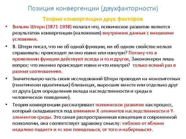 Позиция конвергенции (двухфакторности) Теория конвергенции двух факторов • Вильям Штерн (1871 1938) полагал что,