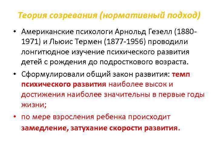 Теория созревания (нормативный подход) • Американские психологи Арнольд Гезелл (1880 1971) и Льюис Термен
