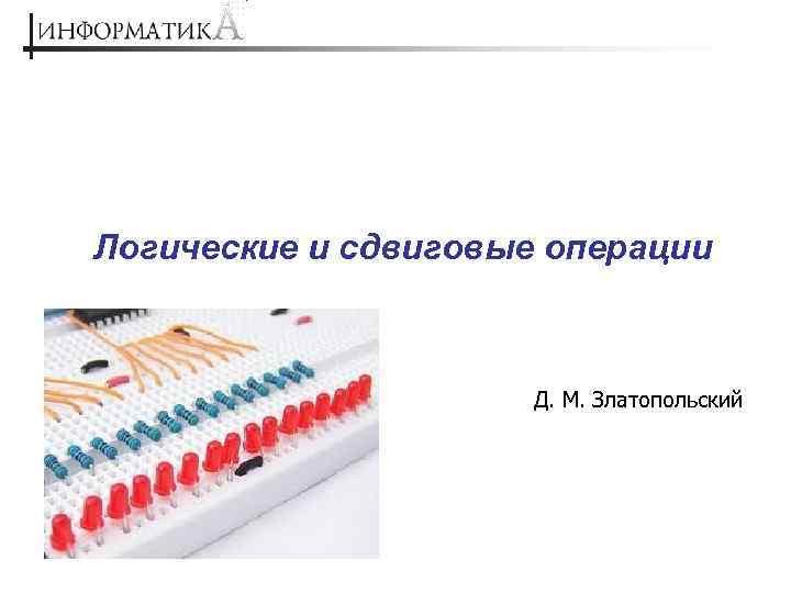 Логические и сдвиговые операции Д. М. Златопольский
