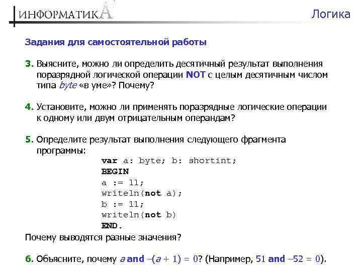 Логика Задания для самостоятельной работы 3. Выясните, можно ли определить десятичный результат выполнения поразрядной