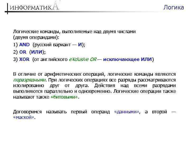 Логика Логические команды, выполняемые над двумя числами (двумя операндами): 1) AND (русский вариант —