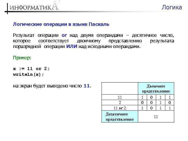 Логика Логические операции в языке Паскаль Результат операции or над двумя операндами – десятичное