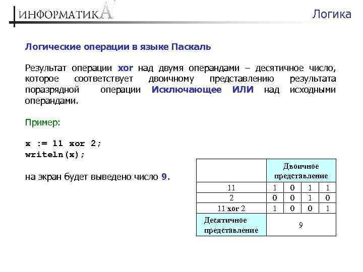 Логика Логические операции в языке Паскаль Результат операции xor над двумя операндами – десятичное