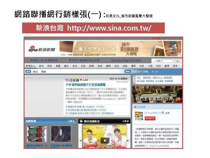 網路聯播網行銷樣張(一) : 巨思文化_城市街頭風景大發現 新浪台灣 http: //www. sina. com. tw/