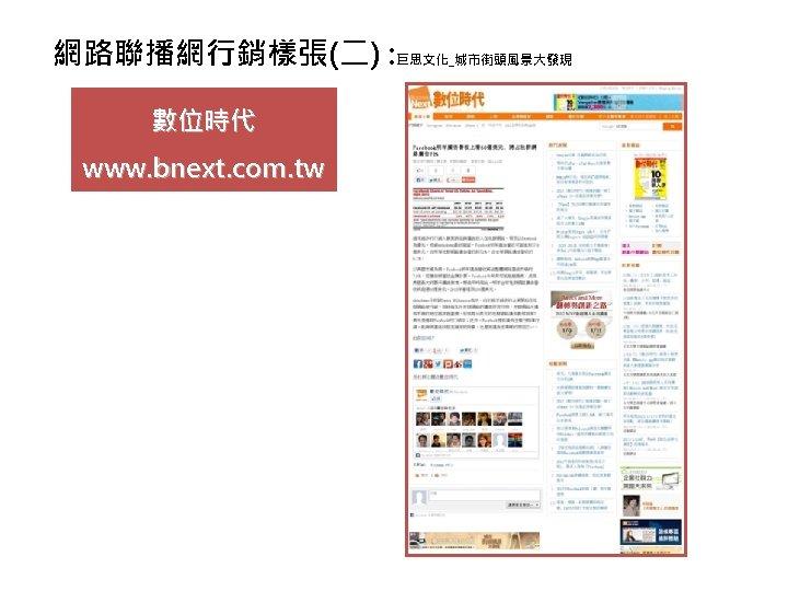 網路聯播網行銷樣張(二) : 巨思文化_城市街頭風景大發現 數位時代 www. bnext. com. tw