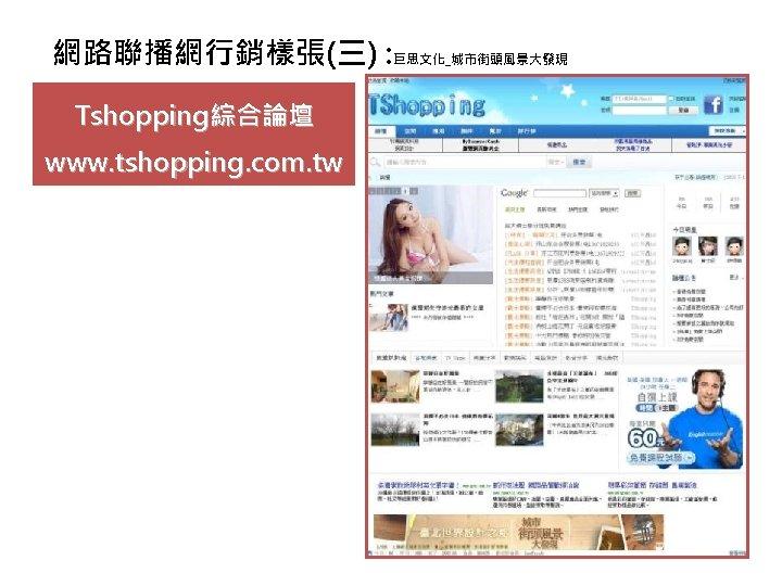 網路聯播網行銷樣張(三) : 巨思文化_城市街頭風景大發現 Tshopping綜合論壇 www. tshopping. com. tw