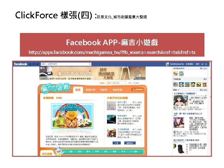 Click. Force 樣張(四) : 巨思文化_城市街頭風景大發現 Facebook APP-麻吉小遊戲 http: //apps. facebook. com/machigames_tw/? fb_source=search&ref=ts&fref=ts