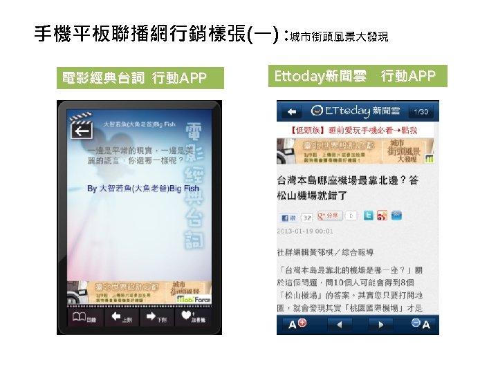 手機平板聯播網行銷樣張(一) : 城市街頭風景大發現 電影經典台詞 行動APP Ettoday新聞雲 行動APP