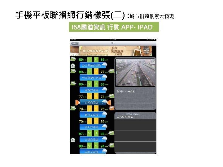 手機平板聯播網行銷樣張(二) : 城市街頭風景大發現 I 68國道資訊 行動 APP- IPAD