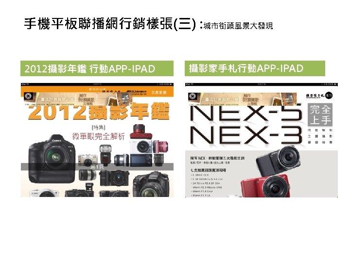 手機平板聯播網行銷樣張(三) : 城市街頭風景大發現 2012攝影年鑑 行動APP-IPAD 攝影家手札行動APP-IPAD