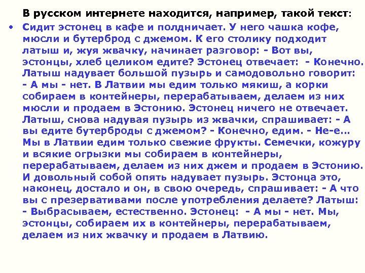 В русском интернете находится, например, такой текст: • Сидит эстонец в кафе и полдничает.