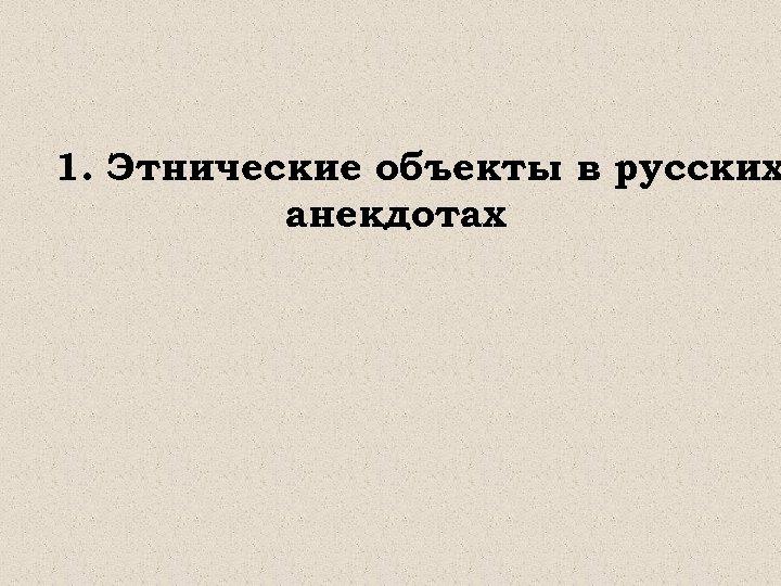 1. Этнические объекты в русских анекдотах