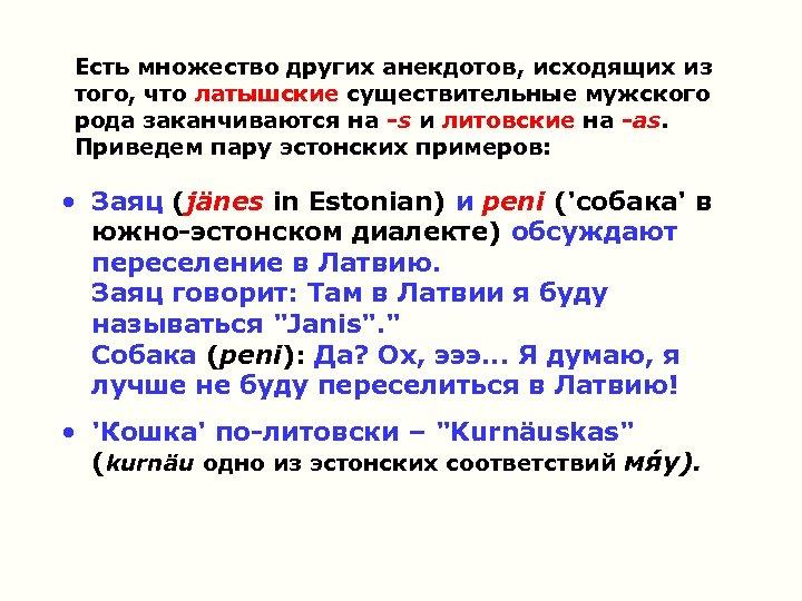 Есть множество других анекдотов, исходящих из того, что латышские существительные мужского рода заканчиваются на