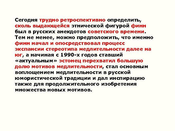 Сегодня трудно ретроспективно определить, сколь выдающейся этнической фигурой финн был в русских анекдотов советского