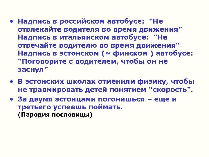 • Надпись в российском автобусе: