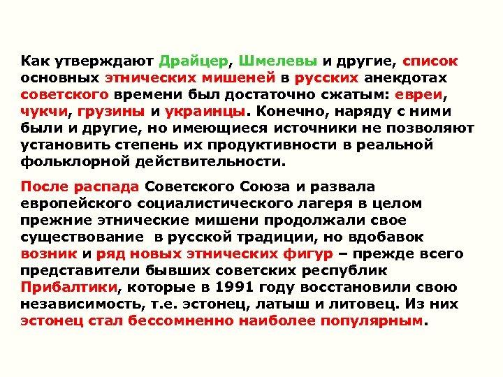 Как утверждают Драйцер, Шмелевы и другие, список основных этнических мишеней в русских анекдотах советского