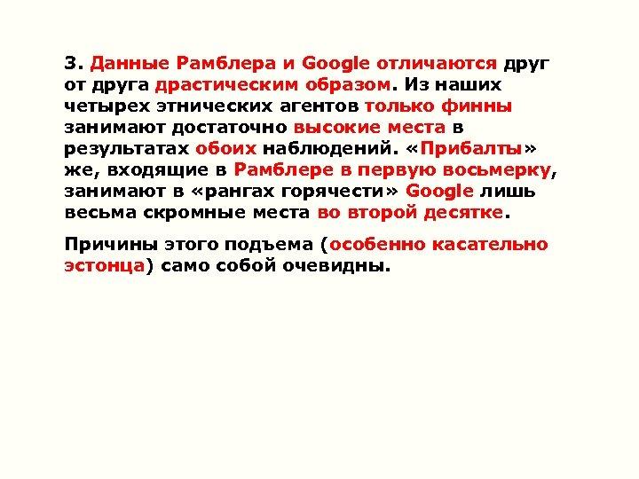 3. Данные Рамблера и Google отличаются друг от друга драстическим образом. Из наших четырех