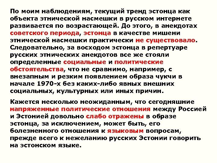 По моим наблюдениям, текущий тренд эстонца как объекта этнической насмешки в русском интернете развивается