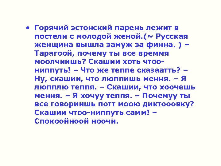 • Горячий эстонский парень лежит в постели с молодой женой. (~ Русская женщина