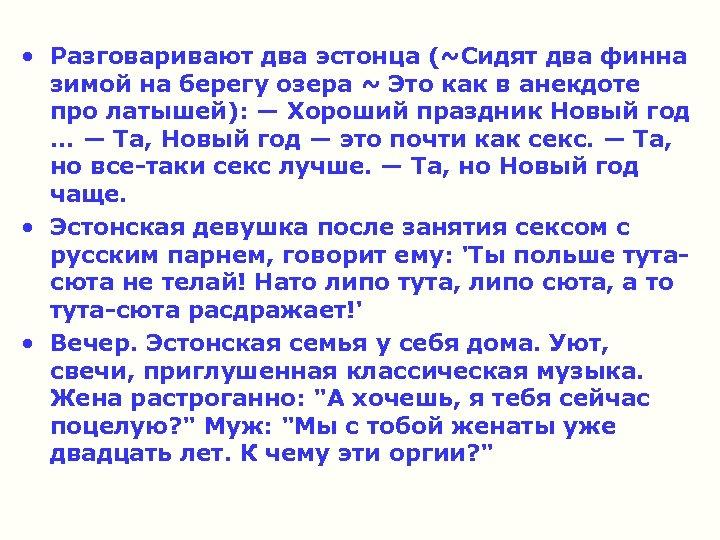 • Разговаривают два эстонца (~Сидят два финна зимой на берегу озера ~ Это