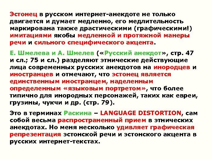 Эстонец в русском интернет-анекдоте не только двигается и думает медленно, его медлительность маркирована также