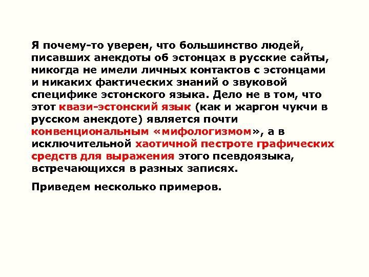 Я почему-то уверен, что большинство людей, писавших анекдоты об эстонцах в русские сайты, никогда