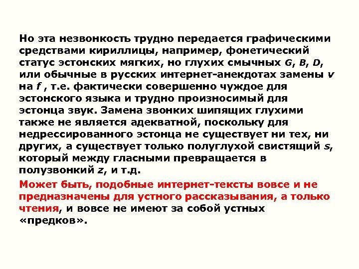 Но эта незвонкость трудно передается графическими средствами кириллицы, например, фонетический статус эстонских мягких, но