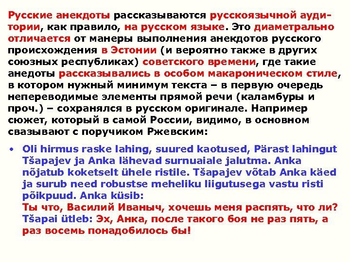 Русские анекдоты рассказываются русскоязычной аудитории, как правило, на русском языке. Это диаметрально отличается от