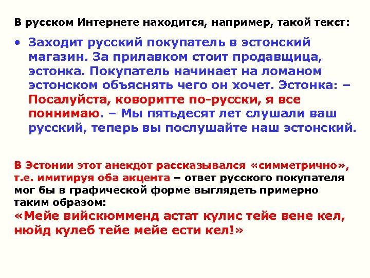 В русском Интернете находится, например, такой текст: • Заходит русский покупатель в эстонский магазин.