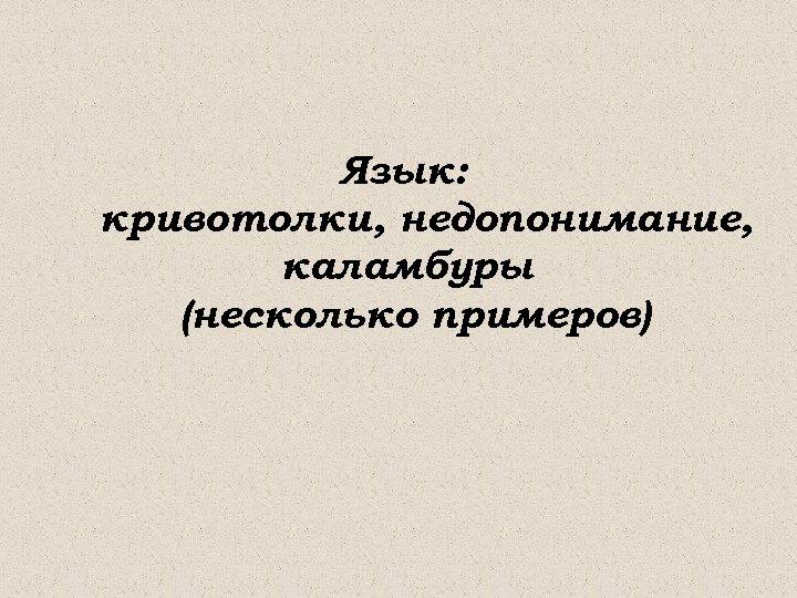Язык: кривотолки, недопонимание, каламбуры (несколько примеров)