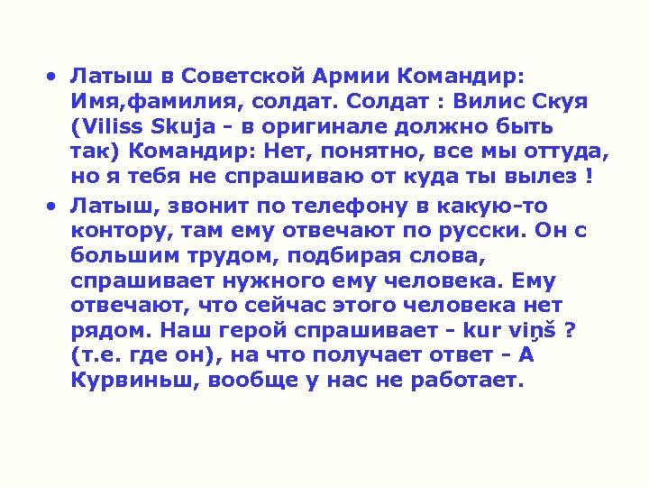 • Латыш в Советской Армии Командир: Имя, фамилия, солдат. Солдат : Вилис Скуя