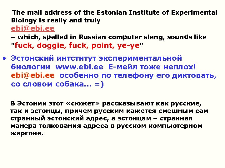 The mail address of the Estonian Institute of Experimental Biology is really and