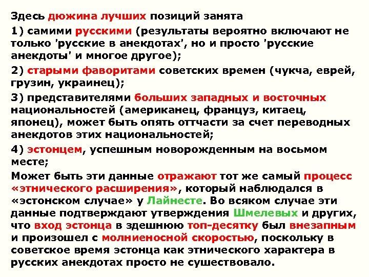 Здесь дюжина лучших позиций занята 1) самими русскими (результаты вероятно включают не только 'русские