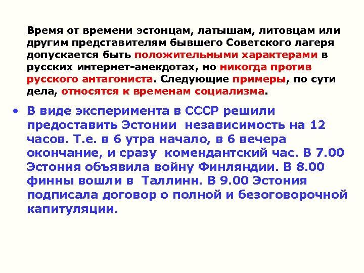 Время от времени эстонцам, латышам, литовцам или другим представителям бывшего Советского лагеря допускается быть