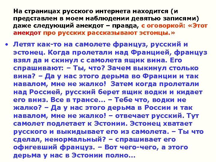 На страницах русского интернета находится (и представлен в моем наблюдении девятью записями) даже следующий