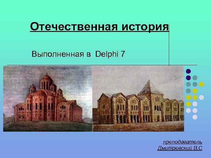 Отечественная история Выполненная в Delphi 7 преподаватель Дмитревский В. С
