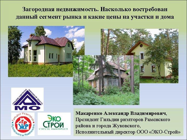 Загородная недвижимость. Насколько востребован данный сегмент рынка и какие цены на участки и дома